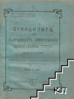 Принципите на Българскиятъ земледелски съюзъ
