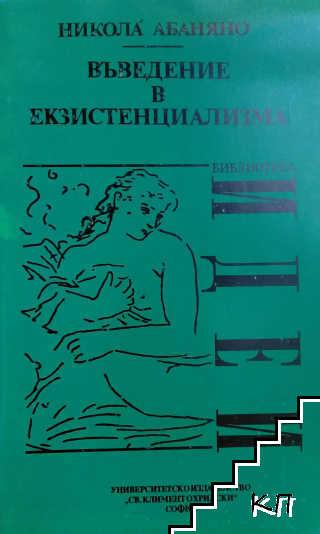 Въведение в екзистенциализма