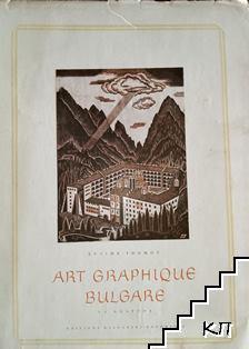 Art graphique Bulgare (Допълнителна снимка 1)