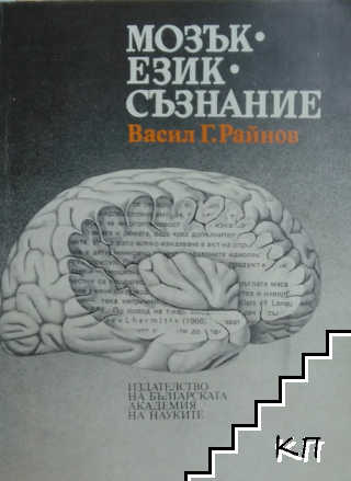 Мозък, език, съзнание