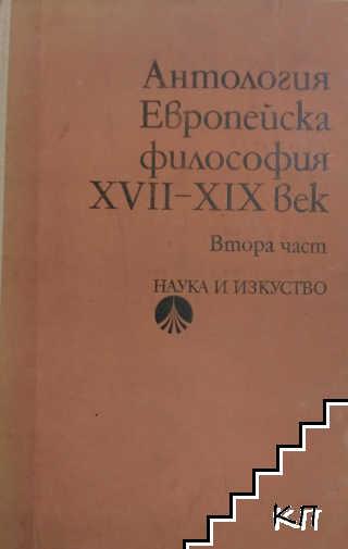 Европейска философия XVII-XVIII век. Част 2