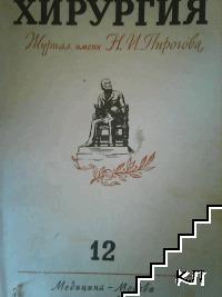 Хирургия. Журнал имени Н. И. Пирогова