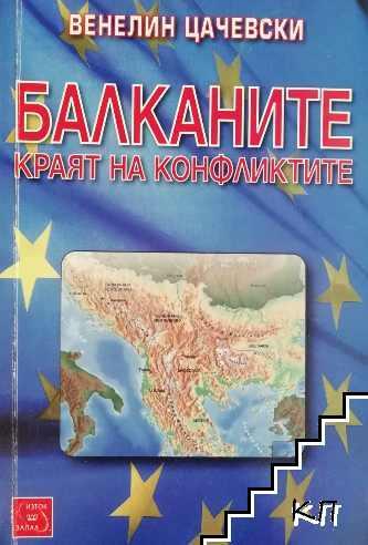 Балканите. Краят на конфликтите