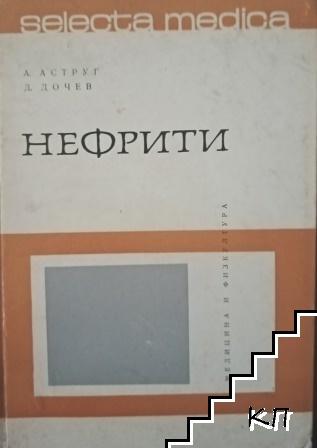 Нефрити