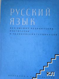 Русский язык для высших медицинских институтов и медицинских техникумов