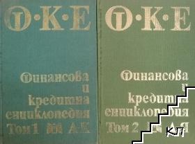 Финансова и кредитна енциклопедия в два тома. Том 1-2