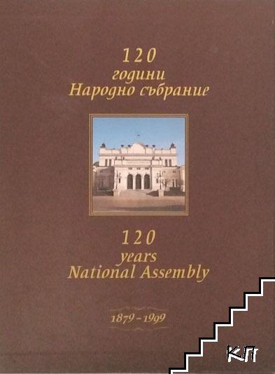120 години Народно събрание 1879-1999
