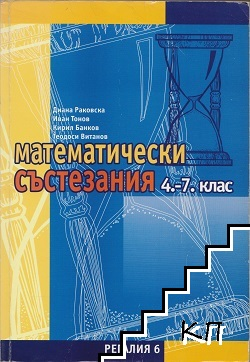 Математически състезания за 4.-7. клас
