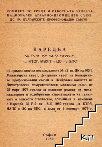 Наредба № Р-11 от 14.V.1976 г. на МТСГ, МЗХП и ЦС на БПС