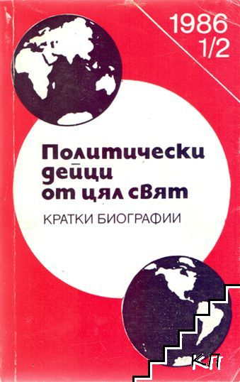Политически дейци от цял свят