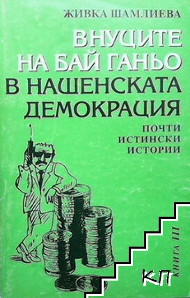 Внуците на Бай Ганьо в нашенската демокрация. Книга 3