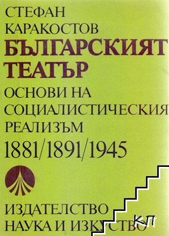 Българският театър