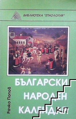 Български народен календар