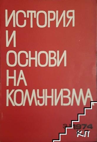 История и основи на комунизма. Бр. 3 / 1974