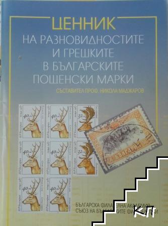 Ценник на разновидностите и грешките в българските пощенски марки