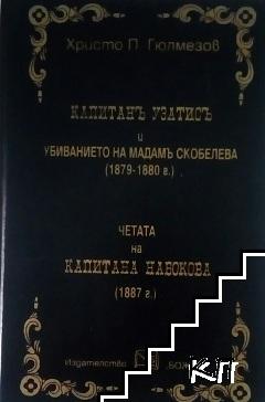 Капитанъ Узатисъ и убиването на мадамъ Скобелева (1879-1880 г.). Четата на капитана Набокова (1887 г.)