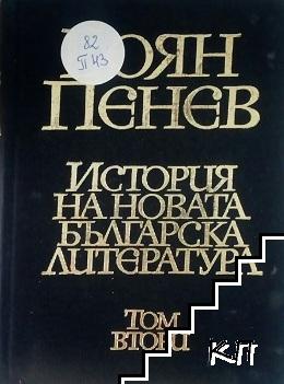История на новата българска литература. Том 1-4 (Допълнителна снимка 1)
