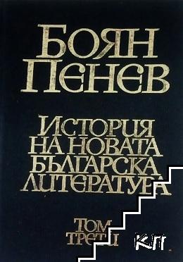 История на новата българска литература. Том 1-4 (Допълнителна снимка 2)