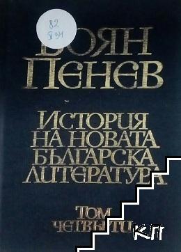 История на новата българска литература. Том 1-4 (Допълнителна снимка 3)