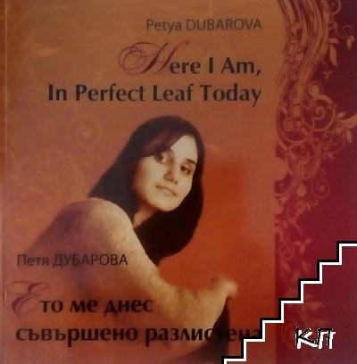 Ето ме днес съвършено разлистена / Here I am, in perfect leaf today