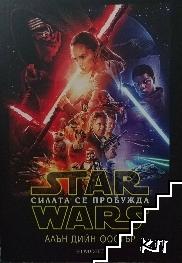 Star Wars: Силата се пробужда
