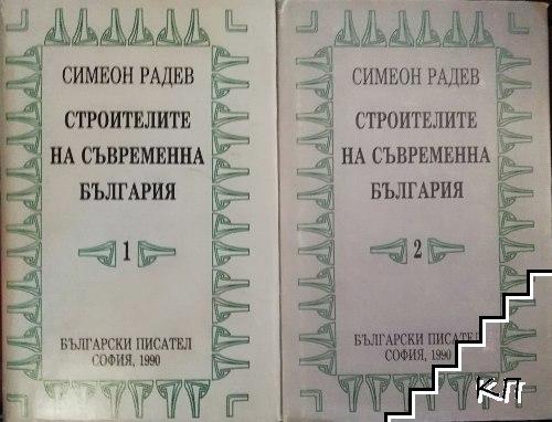 Строителите на съвременна България. Томъ 1-2