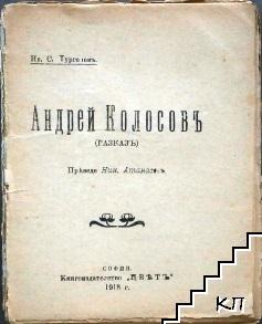 Андрей Колосовъ