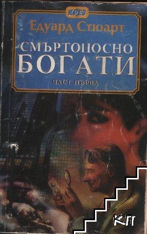 Смъртоносно богати. Книга 1-2