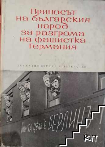 Приносът на българския народ за разгрома на фашистка Германия