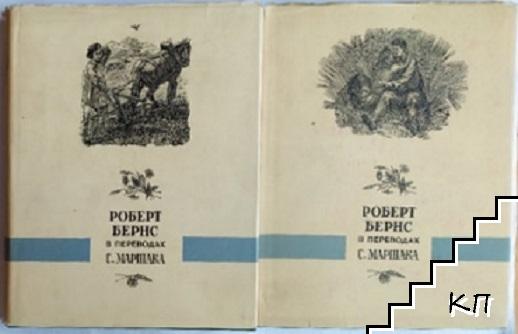 Избранное в двух книгах. Книга 1-2