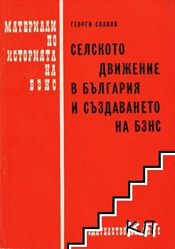 Селското движение в България и създаването на БЗНС