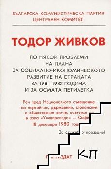По някои проблеми на плана за социално-икономическото развитие на страната за 1981-1982 година и за Осмата петилетка
