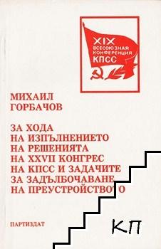 За хода на изпълнението на решенията на ХХVІІ конгрес на КПСС и задачите за задълбочаване на преустройството