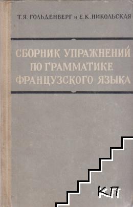 Сборник упражнений по грамматике французского языка