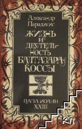 Жизнь и деятельность Балтазара Коссы