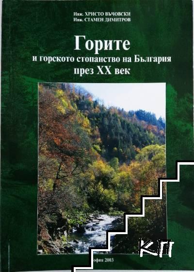 Горите и горското стопанство на България през XX век