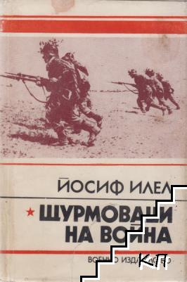 Щурмоваци на война