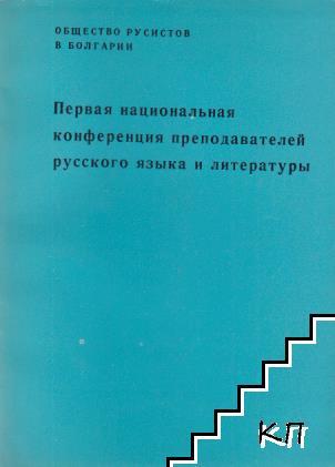 Первая национальная конференция преподавателей русского языка и литературы