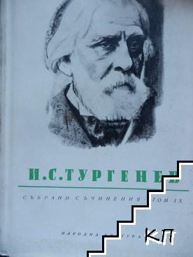 Събрани съчинения. Том 9: Сцени и комедии 1843-1852