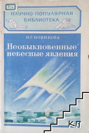 """""""Необыкновенные"""" небесные явления"""