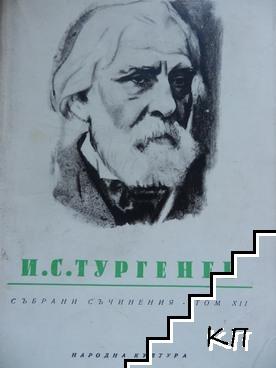 Събрани съчинения. Том 12: Писма 1831-1883
