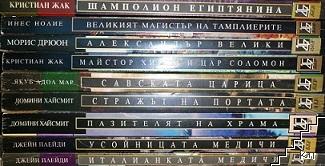 """Поредица """"Световни исторически романи"""". Комплект от 9 книги"""