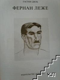 Фернан Леже