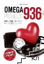 Омега 936 проджект / Omega Project 936