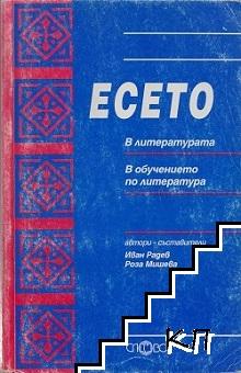 Есето