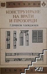 Конструиране на врати и прозорци