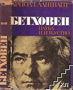 Лудвиг Ван Бетховен. Живот и творчество