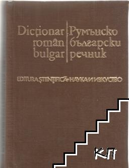 Dictionar roman-bulgar / Румънско-български речник