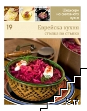 Еврейска кухня