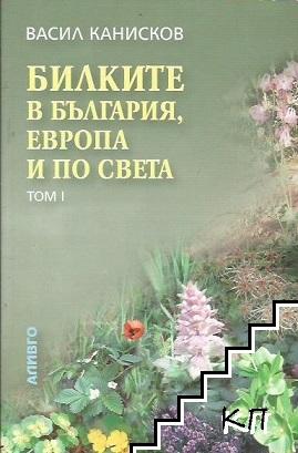 Билките в България, Европа и по света. Том 1